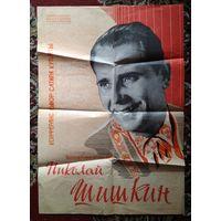 Афиша концерта заслуженного артиста Белоруссии Николая Шишкина. 1960-е г.
