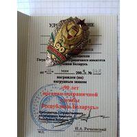 Знак 90 лет ОПС РБ с удостоверением.