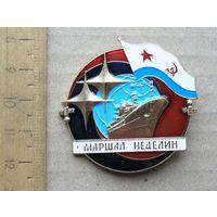 """Значок корабль - измерительный комплекс """" Маршал Неделин """""""