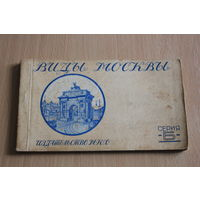 Виды Москвы. Серия Б. 1927 (11 открыток из 12)