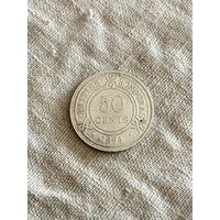 Британский Гондурас 50 центов 1894 г., редкость