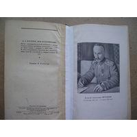 А.А. Брусилов. Мои воспоминания. 1948.