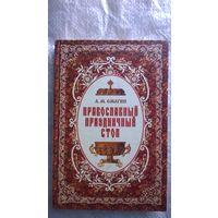 А.М. Смагин  Православный праздничный стол