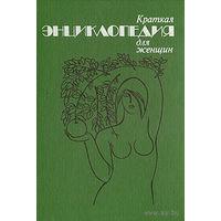 Краткая энциклопедия для женщин (перевод с немецкого).
