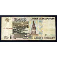Россия 10 000 рублей 1995. (серия ВЭ) VG