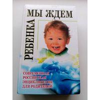 Мы ждем ребенка. Современная российская энциклопедия для родителей