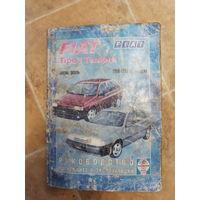 Книга по ремонту автомобилей Fiat Tipo / Tempra