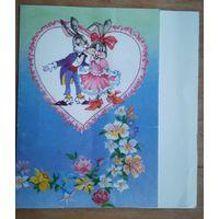 """Белорусская поздравительная открытка. """"I love you"""" 1993 г. Двойная. Чистая"""