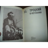 """Исаак Дойчер  """" Троцкий в изгнании """""""