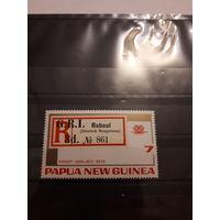 Марка Папуа - Новой Гвинеи