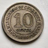 Малайя 10 центов, 1950  3-5-2