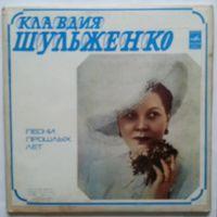 3LP Клавдия Шульженко - Песни прошлых лет (1976)