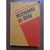 """Г.БЕЛЫХ, Л.ПАНТЕЛЕЕВ """"Республика ШКИД"""" (Содержание и аннотация на фото)"""
