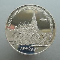 3 рубля 1991, ПРУФ! С 1 Рубля! 50 лет разгрома немецко-фашистских войск под Москвой!