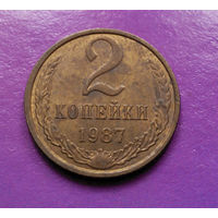 2 копейки 1987 СССР #06