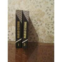 Ю.Семенов Сочинения .первые 2 тома