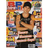 Журнал Bravo #39 от 22.09.2004