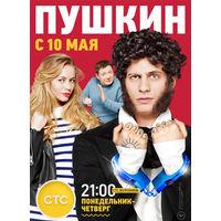 Пушкин (2016) Сериал канала СТС. Все 12 серий