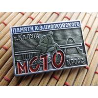 Значек Мотокросс памяти К.Э.Циолковского,Калуга,много лотов в продаже!!!