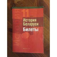 История Беларуси. Билеты