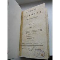 Антикварная книга МАСОНСКИЙ журнал  Сионский весник 1806