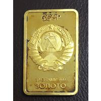 Золотой слиток СССР 30 gramm 999 копия