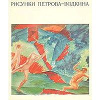 Рисунки Петрова-Водкина - 1978