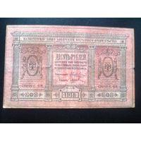 Россия, 10 рублей 1918 год, Сибирское Временное Правительство.