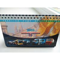 Настольный календарь 2008 год