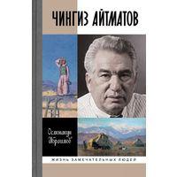 ЖЗЛ.Чингиз Айтматов