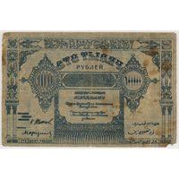 100000 рублей 1922 г. Азербайджанская ССР,