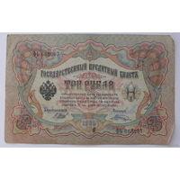 3 рубля 1905 года. ФЬ 663267