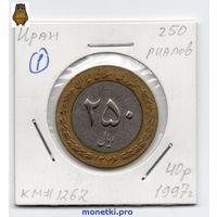 250 риалов Иран 1997 года (#1)