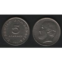 Греция km131 5 драхм 1982 год Аристотель(Е) (h01)