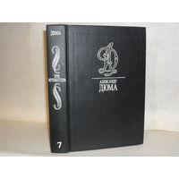 Дюма А. Собрание сочинений в 35-ти томах: Том 7. Три мушкетера: Роман.