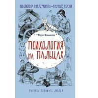 Мария Мельникова. Психология на пальцах