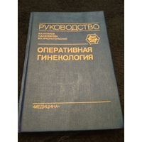 Оперативная гинекология