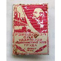 1972 г. Городской слет ударников коммунистического труда. Брест