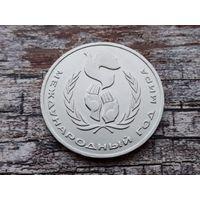 СССР. 1 рубль 1986 - Международный год мира.