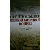 Предпосылки Первой мировой войны . Сборник докладов.
