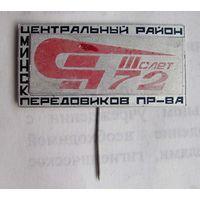 1972 г. 3 слет передовиков производства. Минск. Центральный р-н