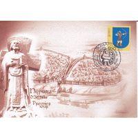 Конверт первого дня (КПД) Герб г. Туров 30.01.2006