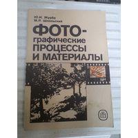 Фотографические процессы  и материалы. 1988 г.