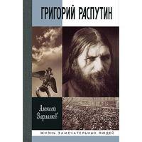 Григорий Распутин (Алексей Варламов)
