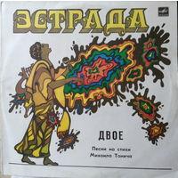 Михаил Танич - Двое-1984,Vinyl, LP, Compilation,made in USSR.