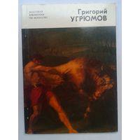 Григорий Угрюмов. Массовая библиотека по искусству.