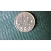 Монета 15 коп 1988 год