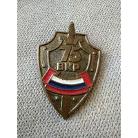 75 лет ВКР.