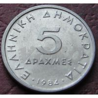 1528:  5 драхм 1984 Греция