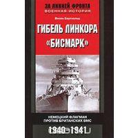 """Бертхольд. Гибель линкора """"Бисмарк"""". Немецкий флагман против британских ВМС. 1940-1941"""